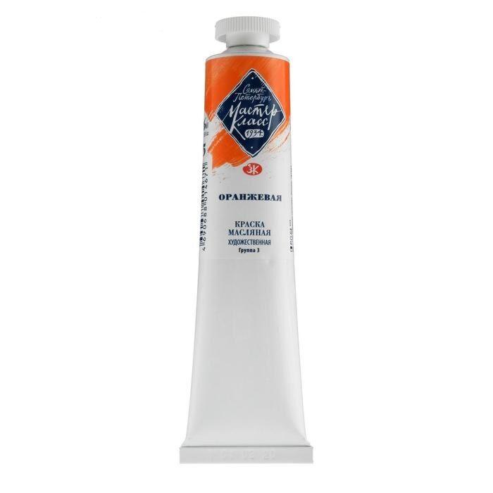 мастер класс масло 46мл оранжевая