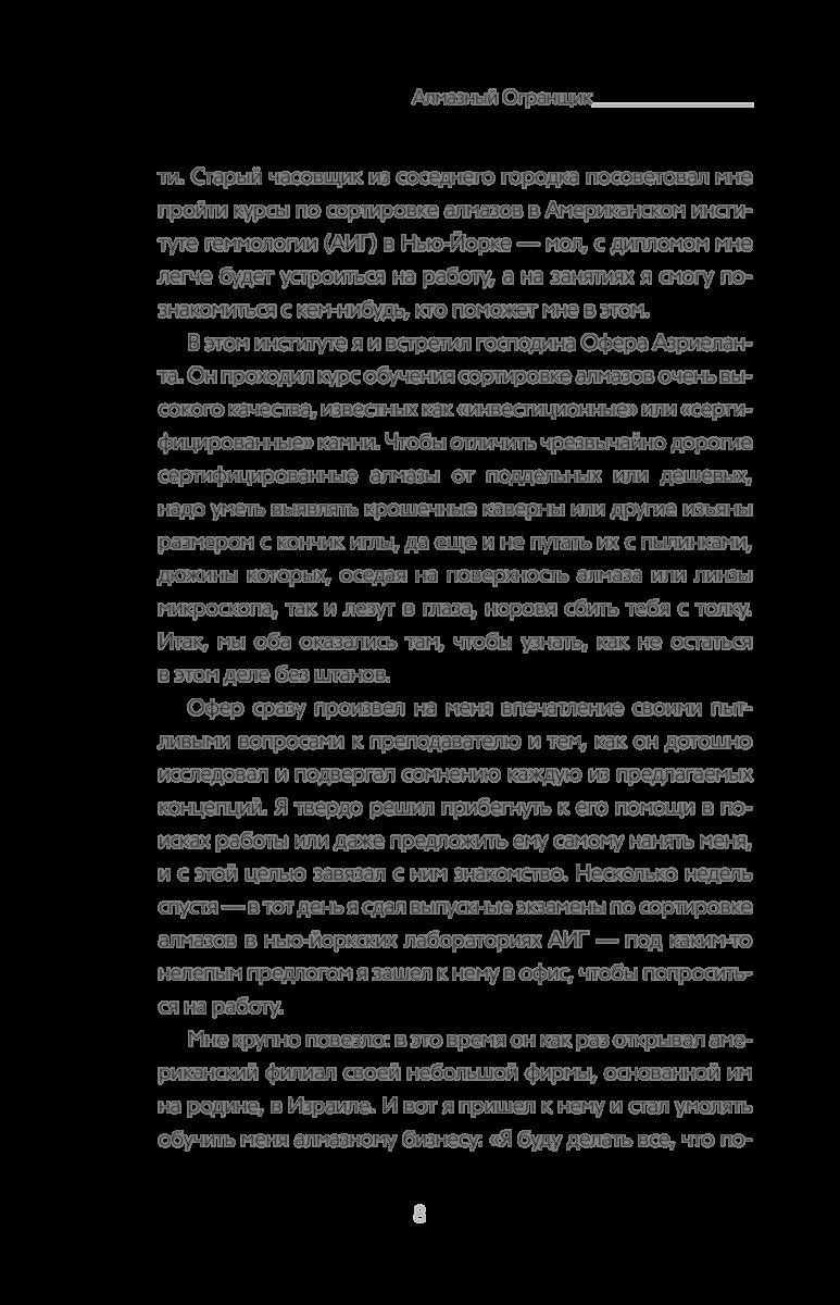роуч м алмазный огранщик система управления бизнесом и жизнью заказать книгу по выгодной цене в интернет магазине Meloman алматы